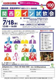 ●最終関西ワイン試飲会inTOKYO.jpg