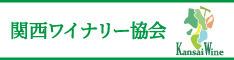 バナー関西ワイナリー協会234px×60px.jpg