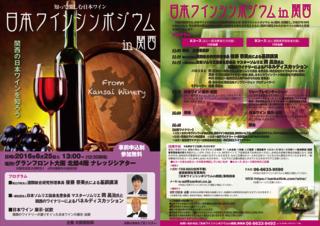 ワインシンポチラシ.png